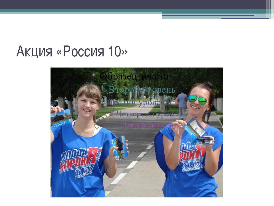 Акция «Россия 10»