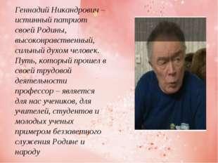 Геннадий Никандрович – истинный патриот своей Родины, высоконравственный, сил