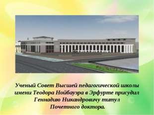 Ученый Совет Высшей педагогической школы имени Теодора Нойбауэра в Эрфурте пр