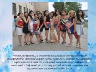 Ученые, аспиранты, и студенты Калмыцкого государственного университета, котор