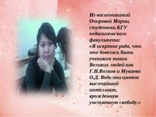 Из воспоминаний Очировой Марии, студентки КГУ педагогического факультета: «Я