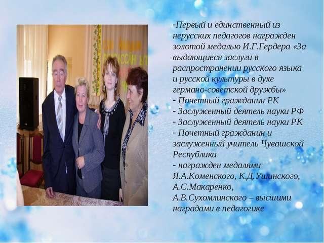 Первый и единственный из нерусских педагогов награжден золотой медалью И.Г.Ге...