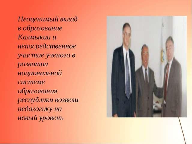 Неоценимый вклад в образование Калмыкии и непосредственное участие ученого в...