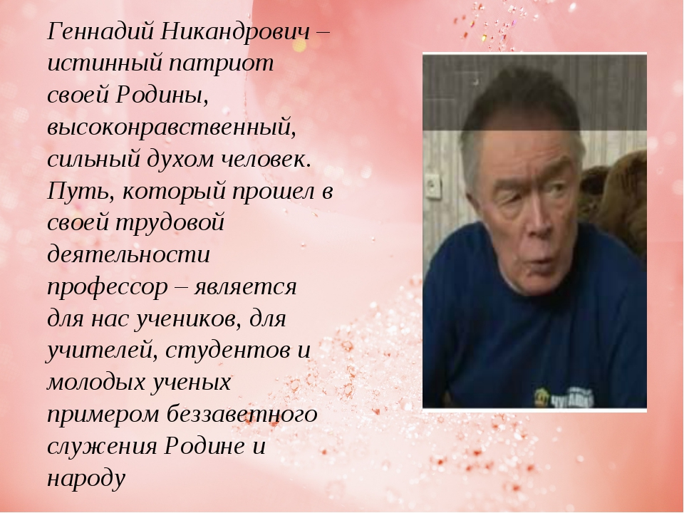Геннадий Никандрович – истинный патриот своей Родины, высоконравственный, сил...