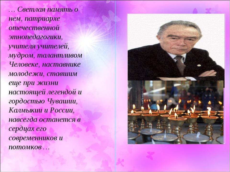 … Светлая память о нем, патриархе отечественной этнопедагогики, учителя учите...