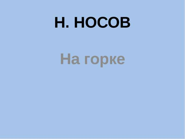 Н. НОСОВ На горке