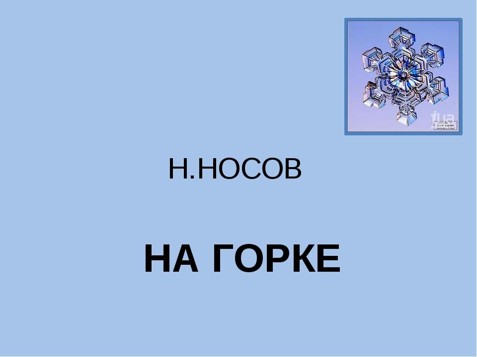 Н.НОСОВ НА ГОРКЕ