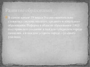 В самом начале 19 века в России окончательно сложилась система высшего, средн