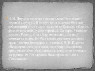 Н. И. Пирогов является основоположником военно-полевой хирургии. В основу её