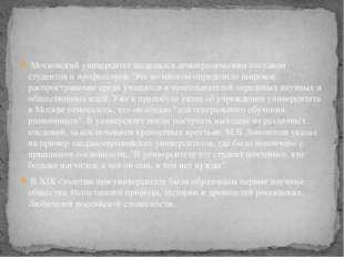 Московский университет выделялся демократическим составом студентов и профес