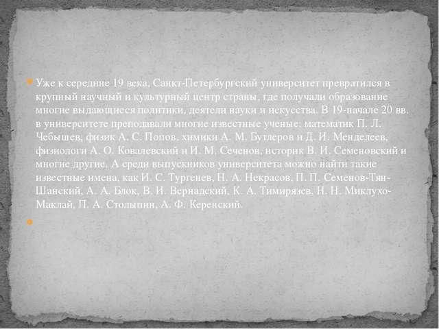 Уже к середине 19 века, Санкт-Петербургский университет превратился в крупный...