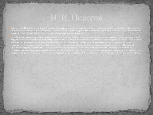 Заслуги Н. И. Пирогова перед мировой и русской хирургией и русским обществом...