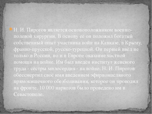 Н. И. Пирогов является основоположником военно-полевой хирургии. В основу её...