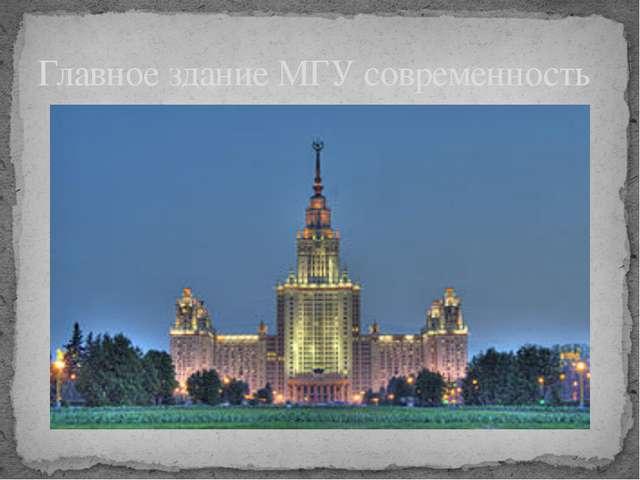 Главное здание МГУ современность