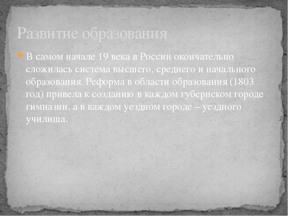В самом начале 19 века в России окончательно сложилась система высшего, средн...