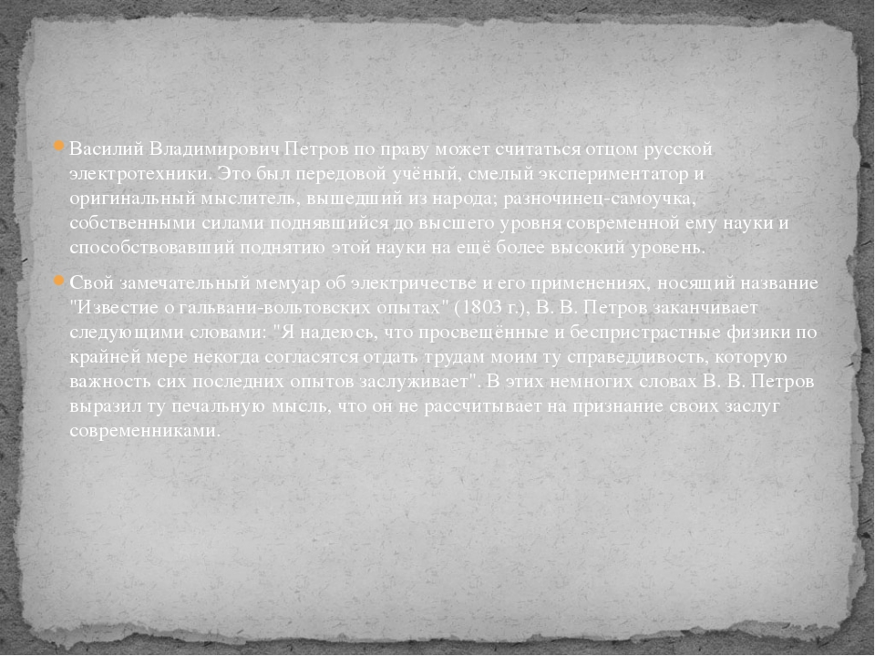 Василий Владимирович Петров по праву может считаться отцом русской электротех...