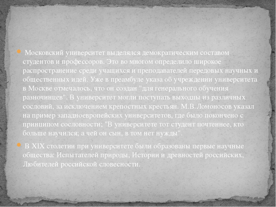Московский университет выделялся демократическим составом студентов и профес...