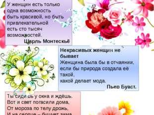 Общежитие ГБОУ СПО «ТТТ» 4 Поэтическая страничка Сколько бы о женщинах не спо