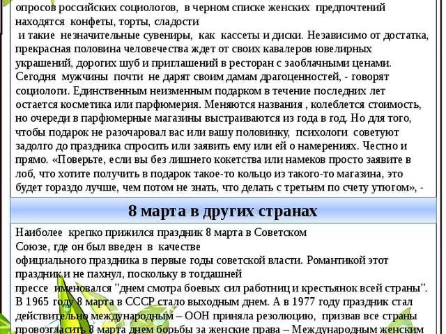 Общежитие ГБОУ СПО «ТТТ» 3 Что подарить в праздник девушке Самым неудачным по...