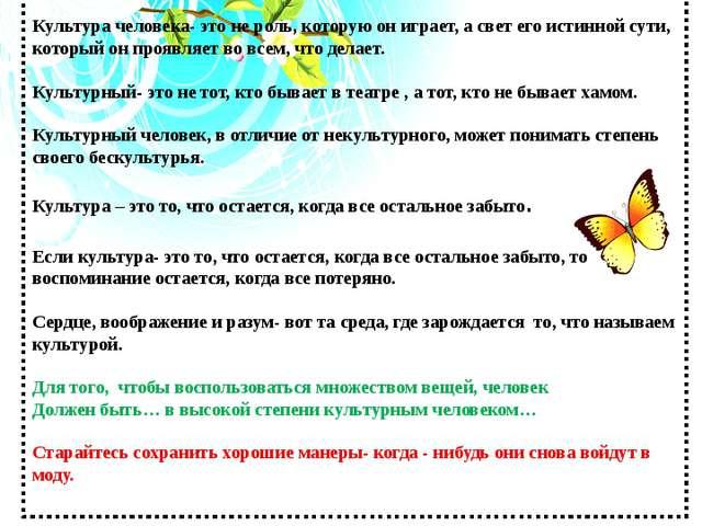 Общежитие ГБОУ СПО «ТТТ» 7 о культуре Культура человека есть совершенство во...