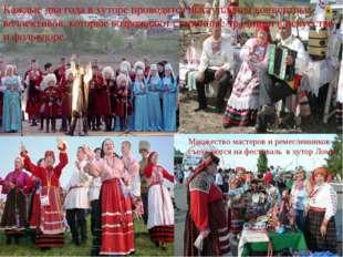 Каждые два года в хуторе проводятся выступления концертных коллективов, котор