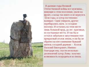 В далекие годы Великой Отечественной войны все мужчины , живущие в этом посе