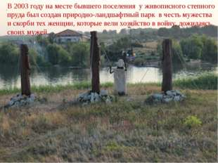 В2003 году на месте бывшего поселения уживописного степного пруда былсозда