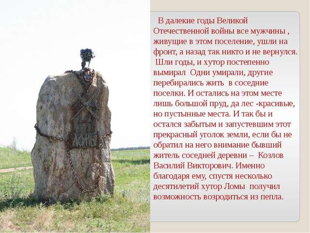 В далекие годы Великой Отечественной войны все мужчины , живущие в этом посе...
