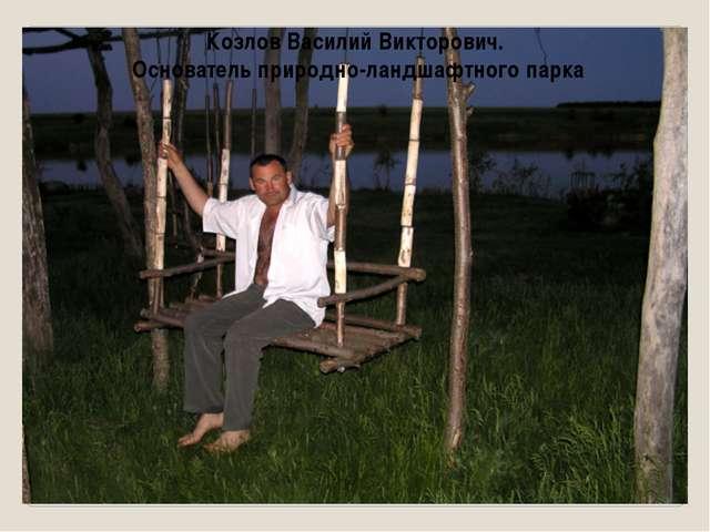 Козлов Василий Викторович. Основатель природно-ландшафтного парка