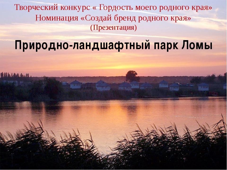 Природно-ландшафтный парк Ломы Творческий конкурс « Гордость моего родного кр...