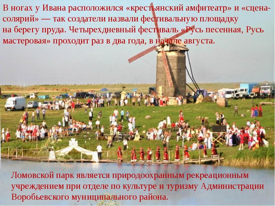 Вногах уИвана расположился «крестьянский амфитеатр» и«сцена-солярий»— так...