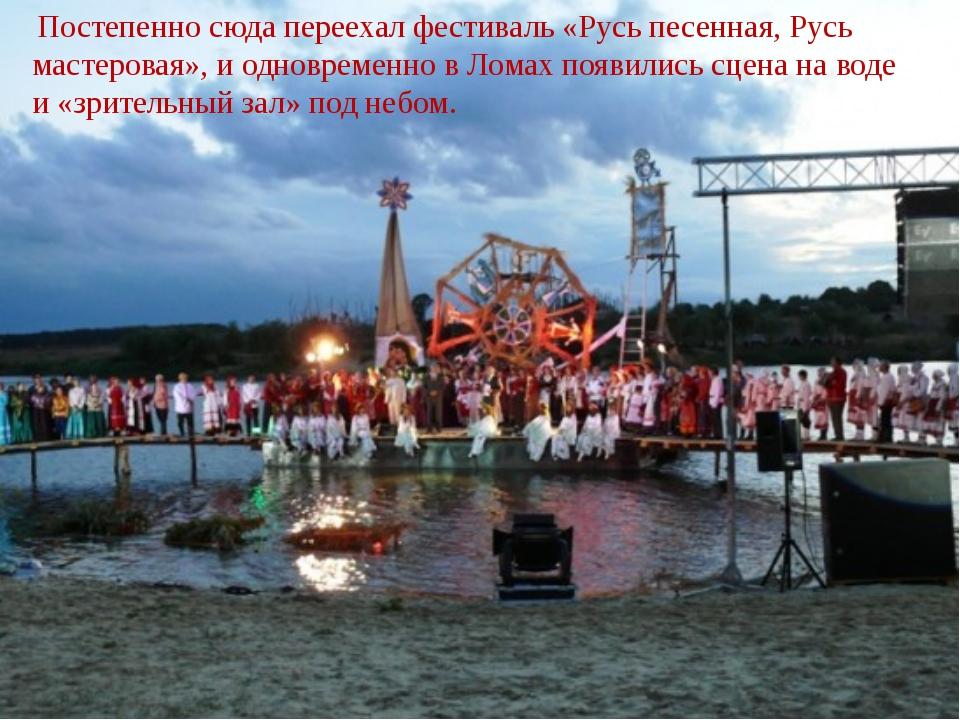 Постепенно сюда переехал фестиваль «Русь песенная, Русь мастеровая», иоднов...