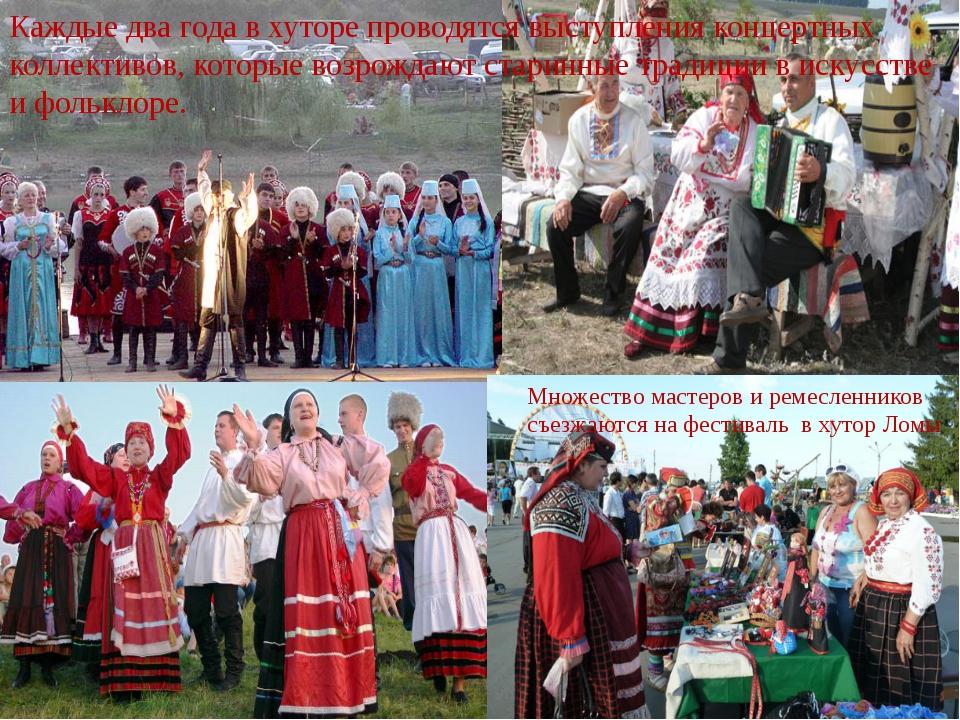 Каждые два года в хуторе проводятся выступления концертных коллективов, котор...