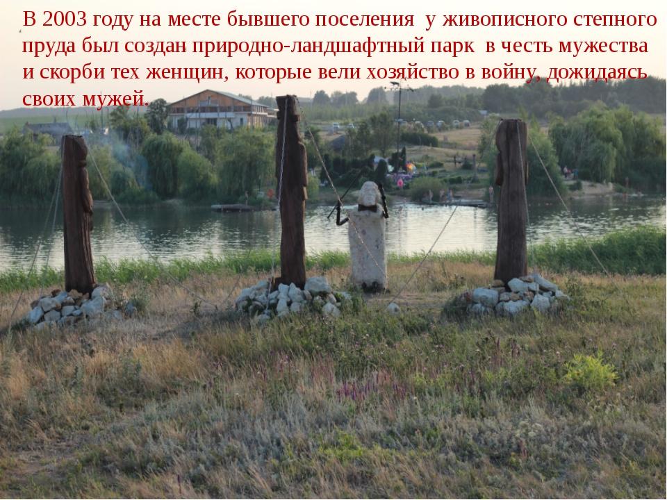 В2003 году на месте бывшего поселения уживописного степного пруда былсозда...