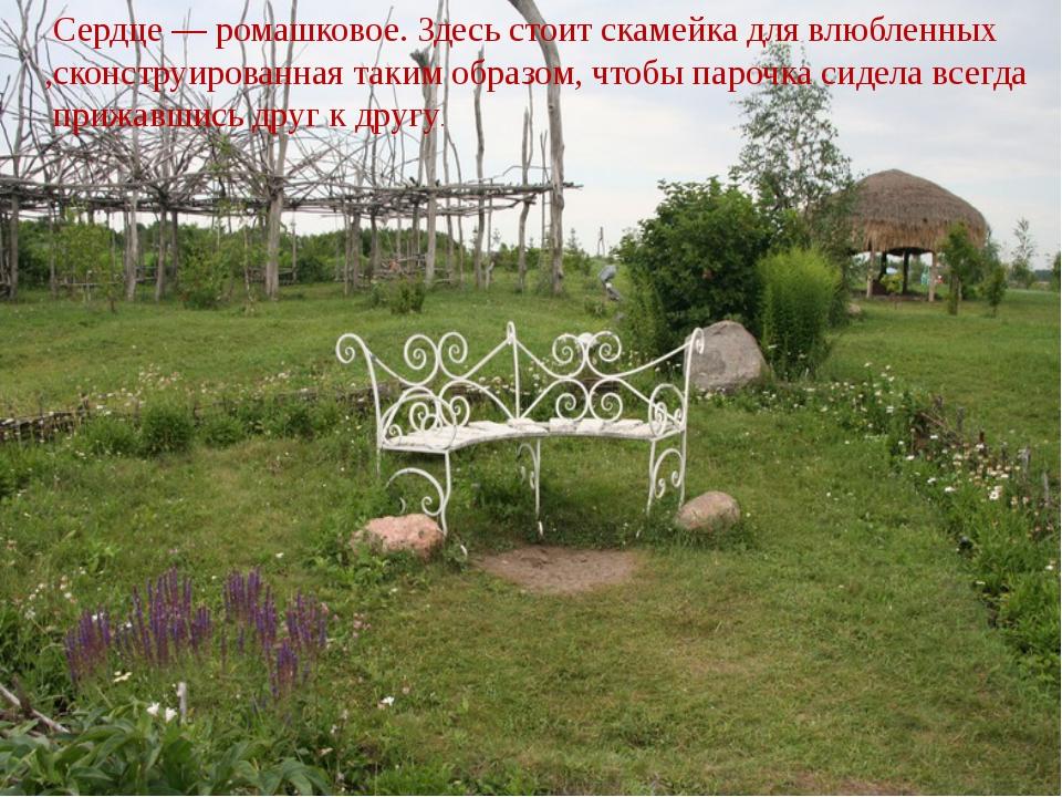 Сердце— ромашковое. Здесь стоит скамейка длявлюбленных ,сконструированная...