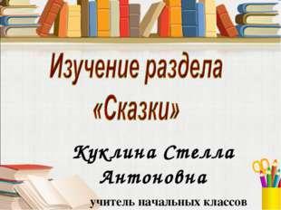 Куклина Стелла Антоновна учитель начальных классов МОУ СОШ №174