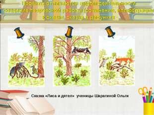 Сказка «Лиса и дятел» ученицы Шарагиной Ольги