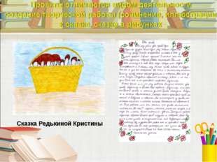 Сказка Редькиной Кристины