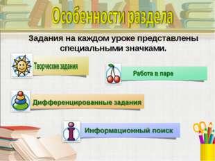 Задания на каждом уроке представлены специальными значками.