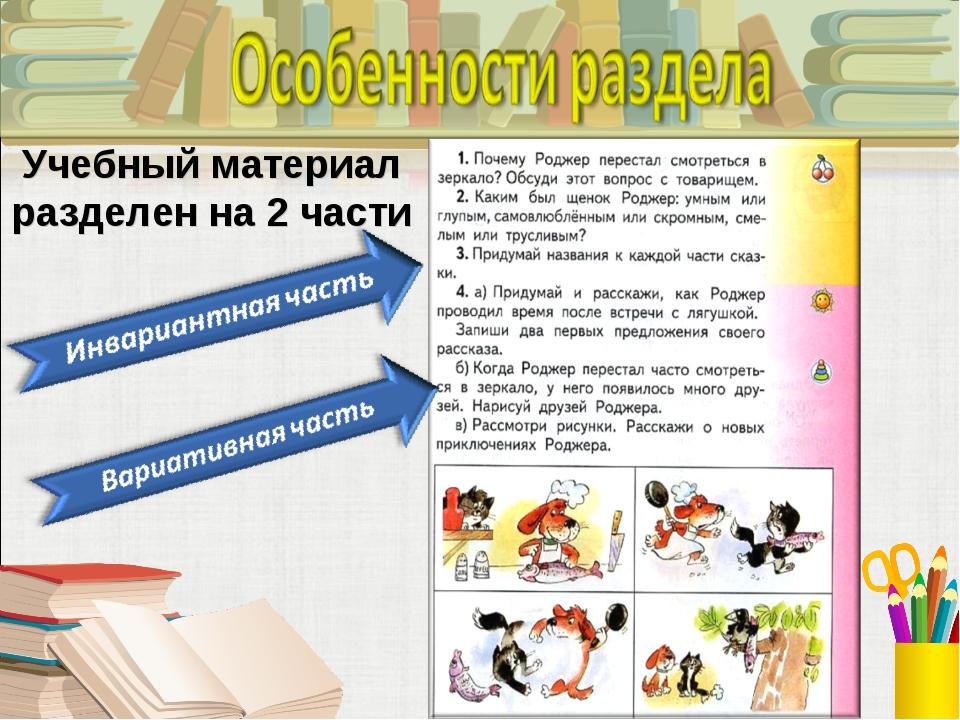 Учебный материал разделен на 2 части
