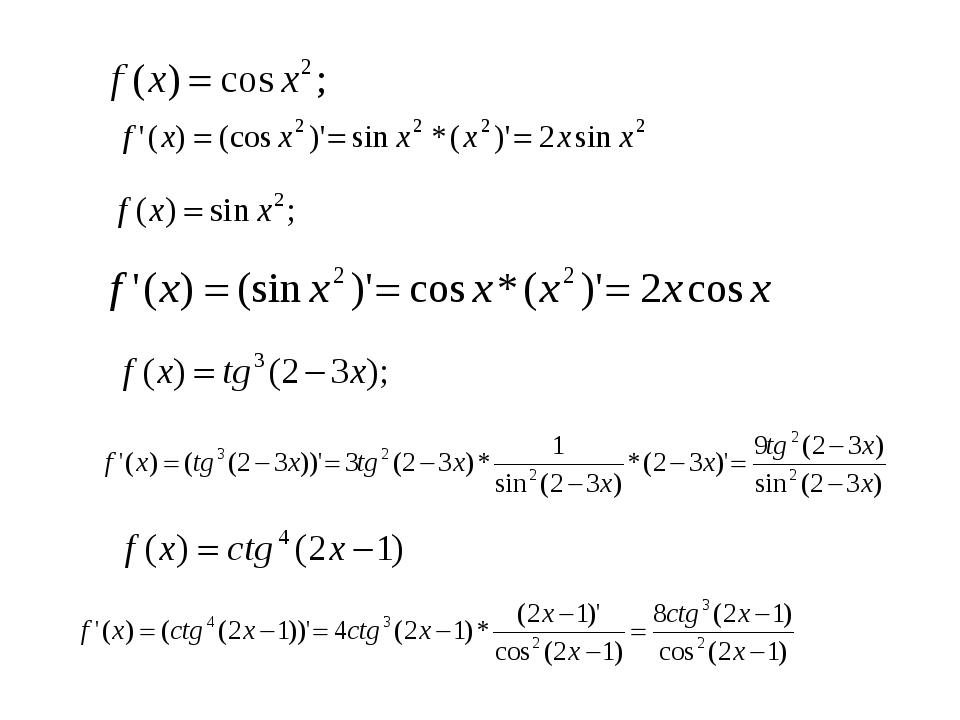 . №237 Функцияның туындысын табыңдар (Қатесін тап) ; 1. 3. 4. 2.