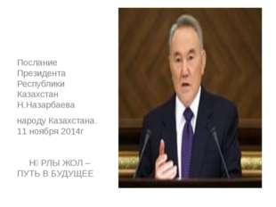 Послание Президента Республики Казахстан Н.Назарбаева народу Казахстана. 11