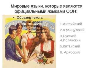 Мировые языки, которые являются официальными языками ООН: 1.Английский 2.Фра