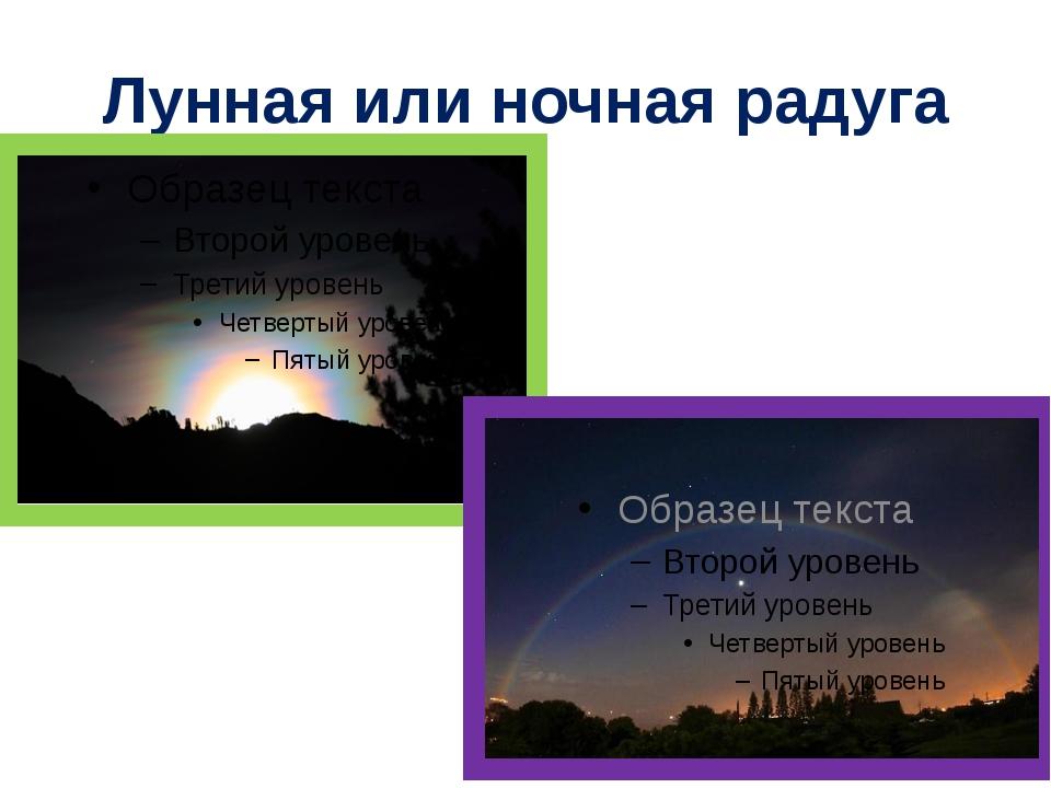 Лунная или ночная радуга
