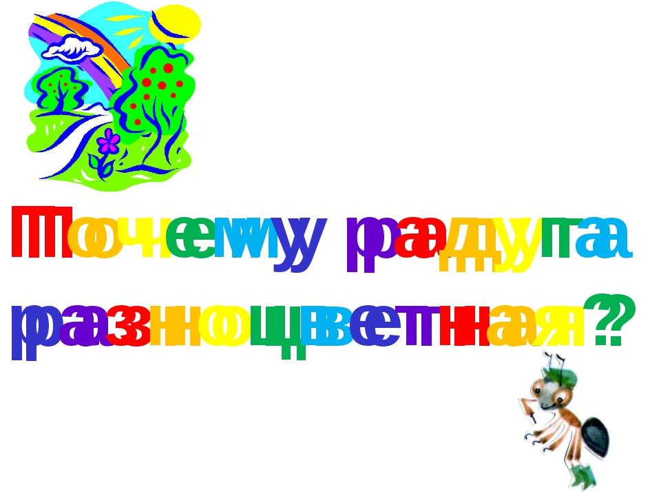 Почему радуга разноцветная? Почему радуга разноцветная?