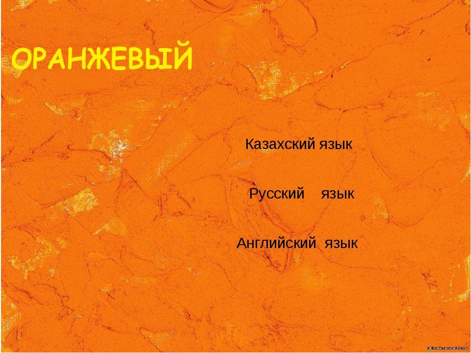 Казахский язык Русский язык Английский язык