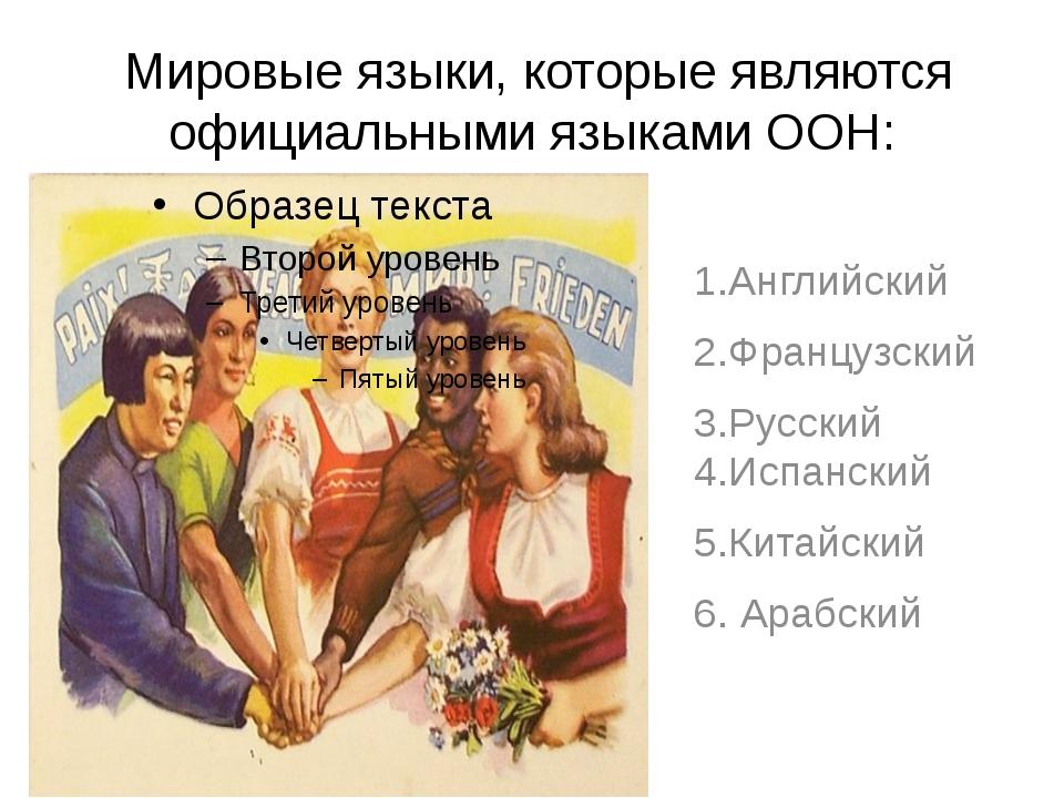 Мировые языки, которые являются официальными языками ООН: 1.Английский 2.Фра...
