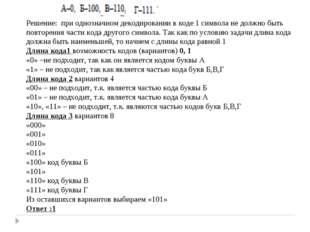 Решение: при однозначном декодировании в коде 1 символа не должно быть повтор