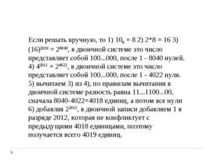 Если решать вручную, то 1) 108 = 8 2) 2*8 = 16 3) (16)2010 = 28040, в двоично