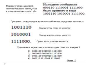 Решение : число в двоичной системе счисления четное, если в конце записи числ